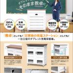 新製品 『教卓型タブレット充電保管庫〈電源キャビネット〉』のお知らせ
