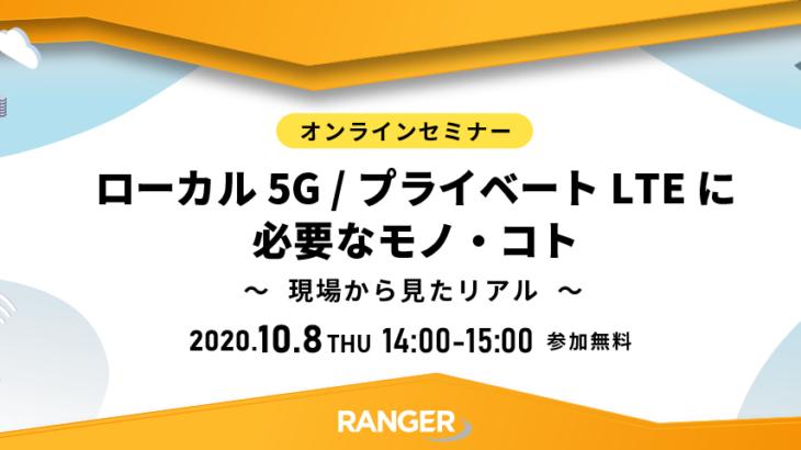 オンラインセミナー「ローカル5G / プライベートLTEに必要なモノ・コト ~現場から見たリアル~」を10月8日(木)に開催
