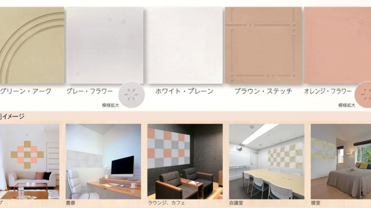 土壁と温度調節新素材のハイブリッドパネル 『シラス アドイン・クール』 発売決定!