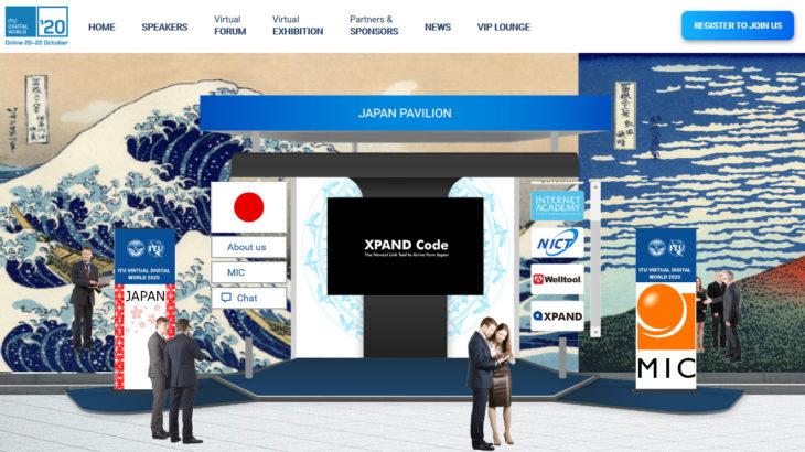 空間リンク「XPANDコード」が、国連テックイベント(ベトナム)の日本館に出展!