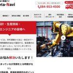 「機械加工調達ナビ Meta-Navi」開設