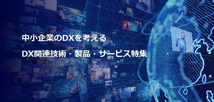 中小企業のDXを考える DX関連技術・製品・サービス特集 J-GoodTech会員11社をご紹介