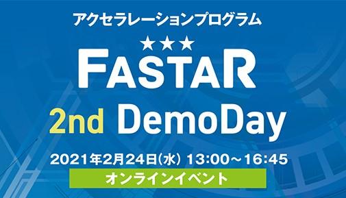 アクセラレーションプログラム「FASTAR]ピッチイベント