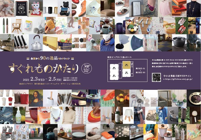 中小企業総合展 in Gift Show 2021