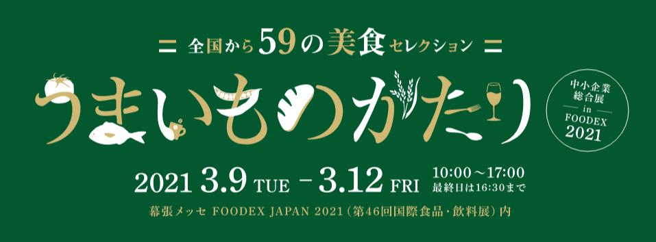 中小企業総合展 in FOODEX 2021
