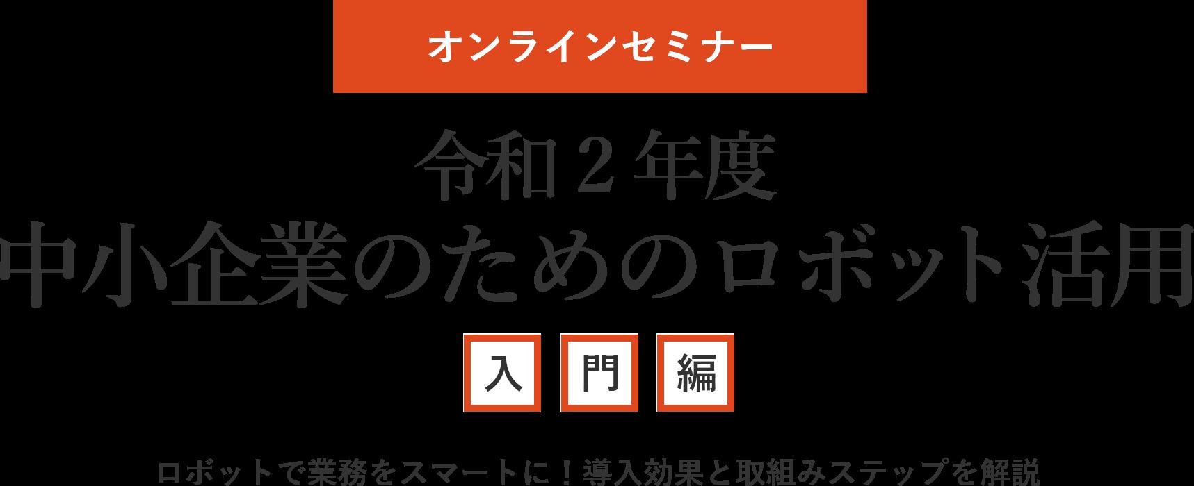 【オンラインセミナー】中小企業のためのロボット活用~入門編~
