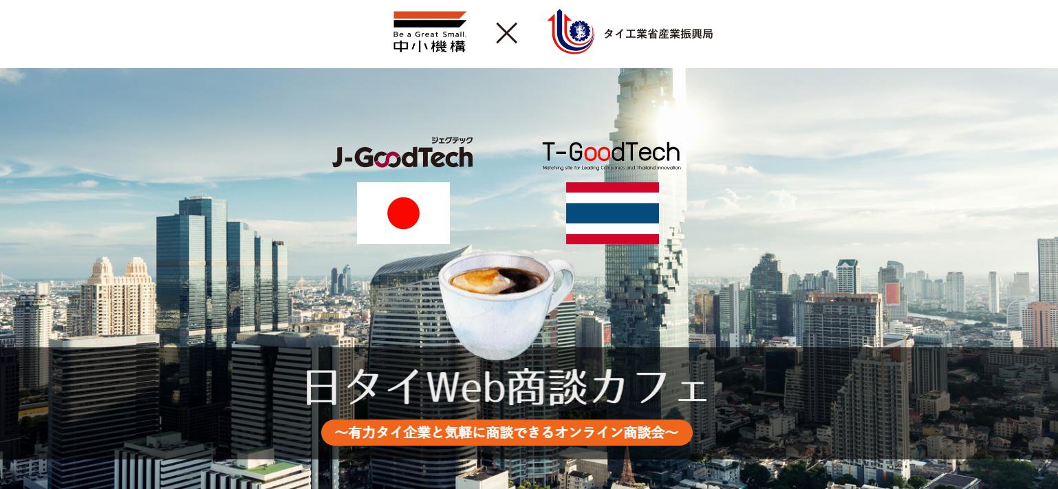 日タイWeb商談カフェ