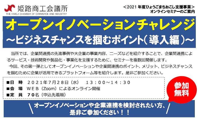 オープンイノベーションチャレンジ ~ビジネスチャンスを掴むポイント(導入編)~