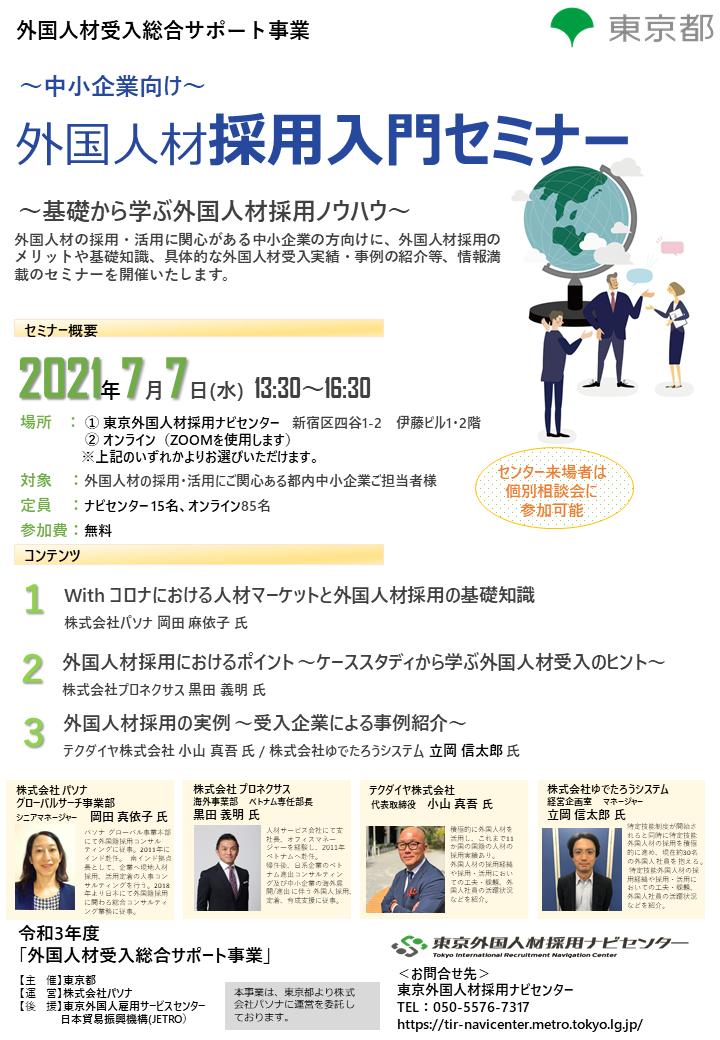 外国人材採用入門セミナー「基礎から学ぶ外国人材採用ノウハウ」
