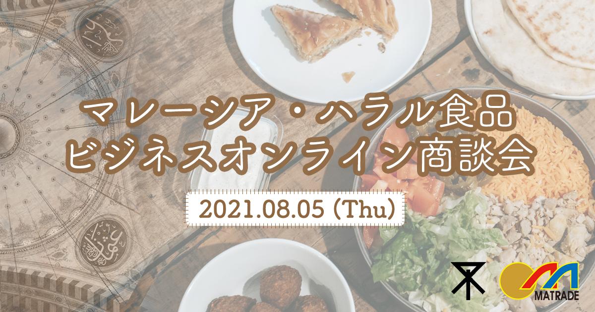 マレーシア・ハラル食品・オンライン商談会2021