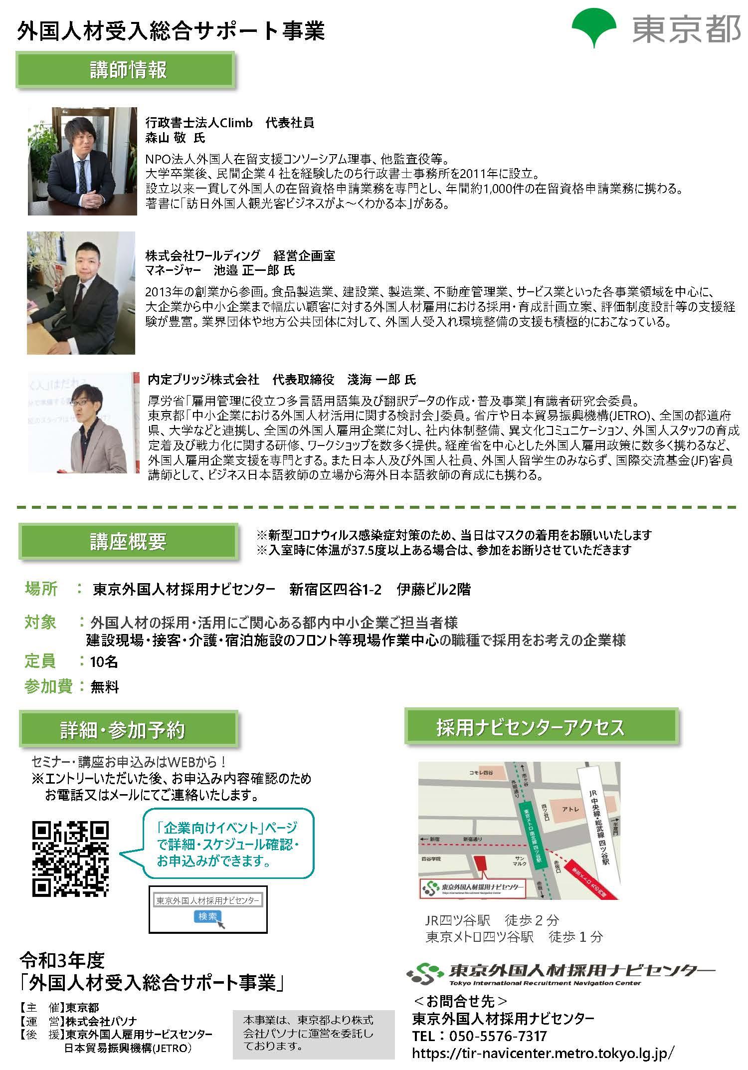 外国人材採用・定着講座:一般人材コース ~採用準備編~
