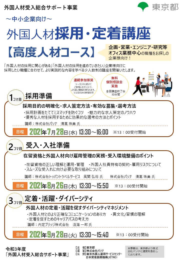 外国人材採用・定着講座:高度人材コース ~採用準備編~
