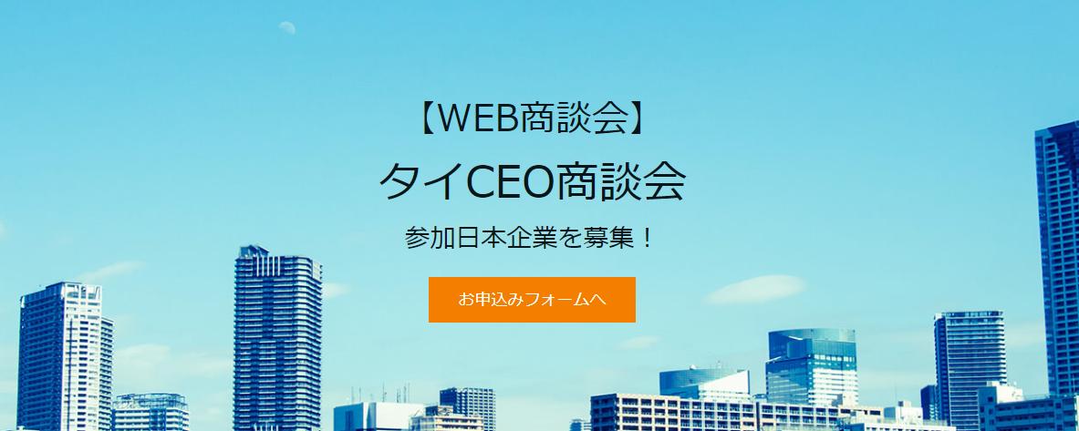 タイCEO商談会(オンライン)