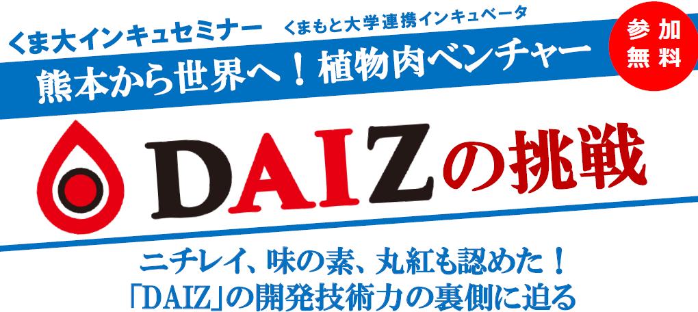 【Webセミナー】「熊本から世界へ!植物肉ベンチャーDAIZの挑戦」