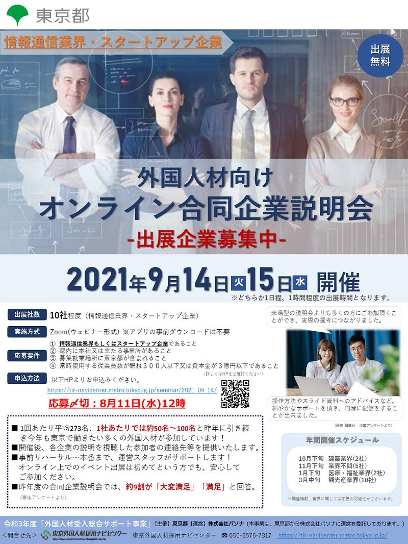 《東京都主催》外国人材向けオンライン合同企業説明会~情報通信業・スタートアップ企業~