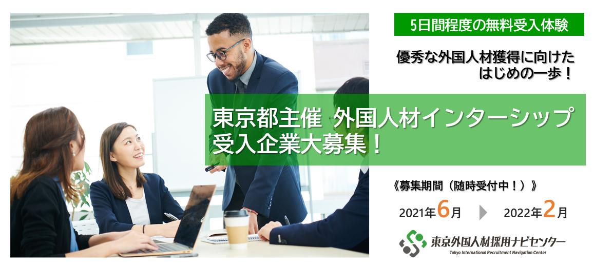 《東京都主催》外国人材インターシップ~受入企業大募集~