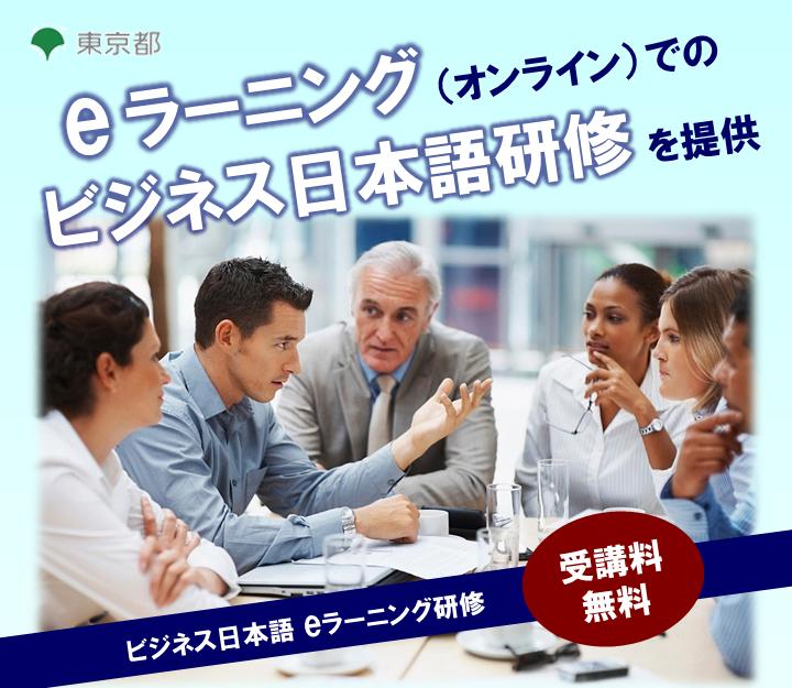 【東京都主催《無料》】企業様向けビジネス日本語eラーニング研修