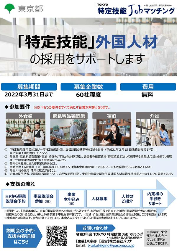参加企業募集!TOKYO特定技能Jobマッチング