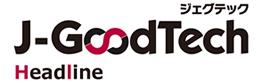 J-GoodTech Headline|ジェグテック|J-GoodTech|ビジネスマッチング|中小企業|支援|販路開拓